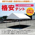ショッピング格安 格安テント 1.5間×2間 2.65m×3.55m・3坪 組立式パイプテント・イベントテント【送料無料】(沖縄・離島・一部地域除く)