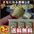 送料無料【チーズかつお】3袋セット