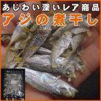 【メール便】 伊吹島沖産:アジゴの干物50g
