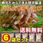 瀬戸内のパリパリ干し海老(えび)6袋セット(40g×6袋)