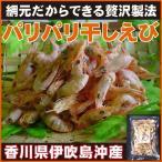 【ネコポス便】 瀬戸内のパリパリ干し海老(えび)