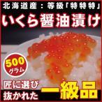 特選!北海道産いくら醤油漬け1kgセット(500g×2)