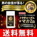 クラチャイダム+マカ Zn 30日分/120粒 亜鉛 サプリメント 送料無料 ゴールド