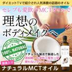 MCTオイル 360g 100%ココナッツ由来 mctオイル プレミアム 最安値