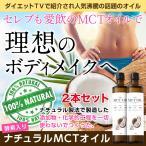 MCTオイル 360g×2本セット 100%ココナッツ由来 mctオイル プレミアム 最安値