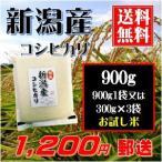 全国送料無料 お試し米 新潟県産コシヒカリ 900g(900g×1袋又は300g×3袋) 新潟産コシヒカリ