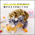 Yahoo!PAPER CAKES.ぬいぐるみ 猫 笑い転げる猫 音に反応して笑う猫 子供 家族 かわいい サンドウィッチマン テレビ