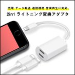 �饤�ȥ˥� �Ѵ������ץ� 2in1 lightning �����֥� ����ۥ� ���� �ǡ���ž�� ���õ�ǽ ���ں���  iPhone X 8 7 Plus �б�