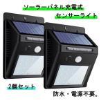 センサーライト 2個セット ソーラーライト 屋外 LED 人感センサーライト 防水 自動点灯 電池不要 配線不要 簡単設置