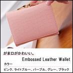 財布 レディース 三つ折り がま口 ミニ財布 大容量 おしゃれ ミニウォレット クロコ型