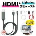 HDMI 変換アダプタ iPhone iPad 接続 テレビ Lightning HDMI 高解像度 対応 ライトニングケーブル スマホ ゲーム カーナビ TV 在宅 テレワーク iPhone11 X