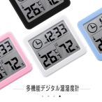 温湿度計 おしゃれ デジタル 3.2インチ 結露 乾燥 インフルエンザ予防 子供 赤ちゃん 熱中症対策 卓上