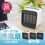 卓上クーラー USB扇風機 ミニエアコン 卓上冷風機 卓上 クーラー 扇風機 コンパクト扇風機 冷風扇 ポータブル扇風機 ハンディファン 携帯用