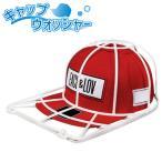 帽子 洗濯 型崩れ防止 キャップウォッシャー キャップ しわ 型崩れ 防止
