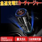 シガーソケット USB 2連 急速充電 2ポート 車載 車 充電器 iPhone iPad android カーチャージャー 充電
