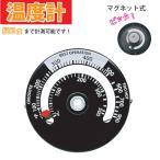 温度計 マグネット ストーブ温度計 薪ストーブ 反射ストーブ温度計 ピザ釜 磁石 500度まで計測 マグネット式