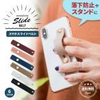 スマホリング スマホベルト iPhone おしゃれ 落下防止 片手 落下 かわいい 韓国 グリップ スマホ スマホスタンド スライドベルト Android 全機種 シンプル