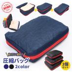 圧縮バッグ トラベル ファスナー S M L 3個 セット 衣類 旅行 圧縮袋 トラベルポーチ おしゃれ 大容量 温泉 出張 海外 修学旅行