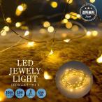 イルミネーション led  ライト 電飾 usb 誕生日 おうち時間 アウトドア キャンプ パーティー ledライト 室内 インテリア 光る 飾り フェアリーライト おしゃれ