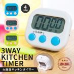 キッチンタイマー マグネット デジタルタイマー 大画面 おしゃれ かわいい シンプル 北欧 勉強 磁石 小さい コンパクト スタンド 料理