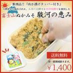 ぬか床 通販限定200セット 新商品「富士山ぬかみそ 駿河の恵み」