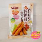 おいしい低糖質 生パン粉  100g  3袋セット 糖質70%カット