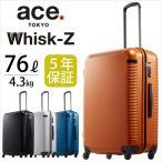 ショッピングエース エース ace. スーツケース 76L ウィスクZ Whisk-Z 04024 ラッピング不可