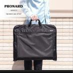 プロナード PRONARD ガーメントケース アフェクト 45147