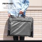 プロナード PRONARD ガーメントケース アフェクト 45148