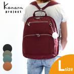 (ノベルティプレゼント) カナナプロジェクト Kanana project 2WAYリュックサック/ショルダーバッグ 大 Lサイズ カナナフリーウェイリュック PJ8-2nd 59302