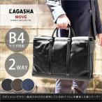 ラガシャ LAGASHA 2WAYビジネスショルダーバッグ MOVE ムーヴ 7145