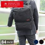 マンハッタンパッセージ MANHATTAN PASSAGE リュック型 ビジネスバッグ/ブリーフケース 19L デザインソリューション 9050