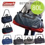 コールマン 2WAYボストンバッグ 80L Lサイズ BOSTON BAG LG COLORS カラーズ