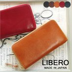リベロ LIBERO ラウンドファスナー長財布 財布 サイフ メンズ レディース  栃木レザー LB-109