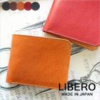 リベロ LIBERO 二つ折り財布/2つ折財布 栃木レザー LB-113