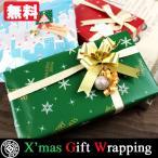 ショッピングラッピング無料 ☆クリスマスラッピング無料☆8種類の包装紙よりお選び下さい