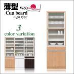 ショッピング食器 食器棚 引き戸 幅60cm スリム収納 薄型食器棚 薄型収納 キッチン収納 台所収納 木製 日本製  完成品