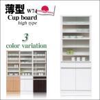 ショッピング食器棚 食器棚 引き戸 幅74cm スリム収納 薄型食器棚 薄型収納 キッチン収納 台所収納 木製 日本製  完成品