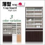 ショッピング食器 食器棚 引き戸 幅90cm スリム収納 薄型食器棚 薄型収納 キッチン収納 台所収納 木製 日本製  完成品