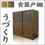 食器棚 おしゃれ 和風 カップボード 90cm幅 キッチン収納 リビング収納  キャビネット うづくり 完成品 日本製