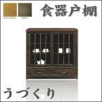 食器棚 おしゃれ 和風 90cm幅 キッチン収納 リビング収納  サイドボード うづくり 完成品 日本製
