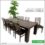 ダイニングテーブル テーブル おしゃれ 8人用 モダン 食卓テーブル リビングテーブル ダイニング 北欧 幅240cm 大型