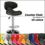 カウンターチェア おしゃれ 昇降式 バーチェア モダン 椅子 イス チェアー 全10色対応