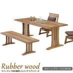 ダイニングテーブル 単品 4人用 リビングテーブル 食卓 テーブル 木製 幅140cm レトロ モダン 北欧