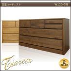 チェスト ローチェスト 木製 おしゃれ タンス 収納 幅120cm 3段 完成品