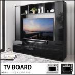テレビ台 ハイタイプ おしゃれ 収納 テレビボード ハイタイプテレビ台 収納付き 大容量収納 ホワイト ブラック 大型対応