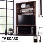 テレビ台 コーナーテレビボード ハイタイプ 超薄型テレビボード おしゃれ 収納 ハイタイプテレビ台