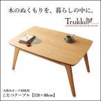 こたつ こたつテーブル ヒーター 電気こたつ テーブル ローテーブル 二重天板 天然木オーク ナチュラル 北欧デザイン 幅120cm 長方形