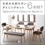 ダイニングテーブルセット ダイニングテーブル 6点セット 6人用 6人掛け おしゃれ ベンチ 北欧