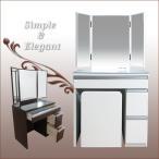 ドレッサー テーブル 三面鏡 化粧台 椅子付き コンパクト 幅70cm 木製 ブラウン